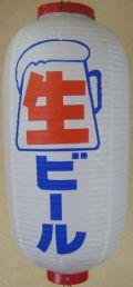 ビニール提灯 生ビール 9号長型