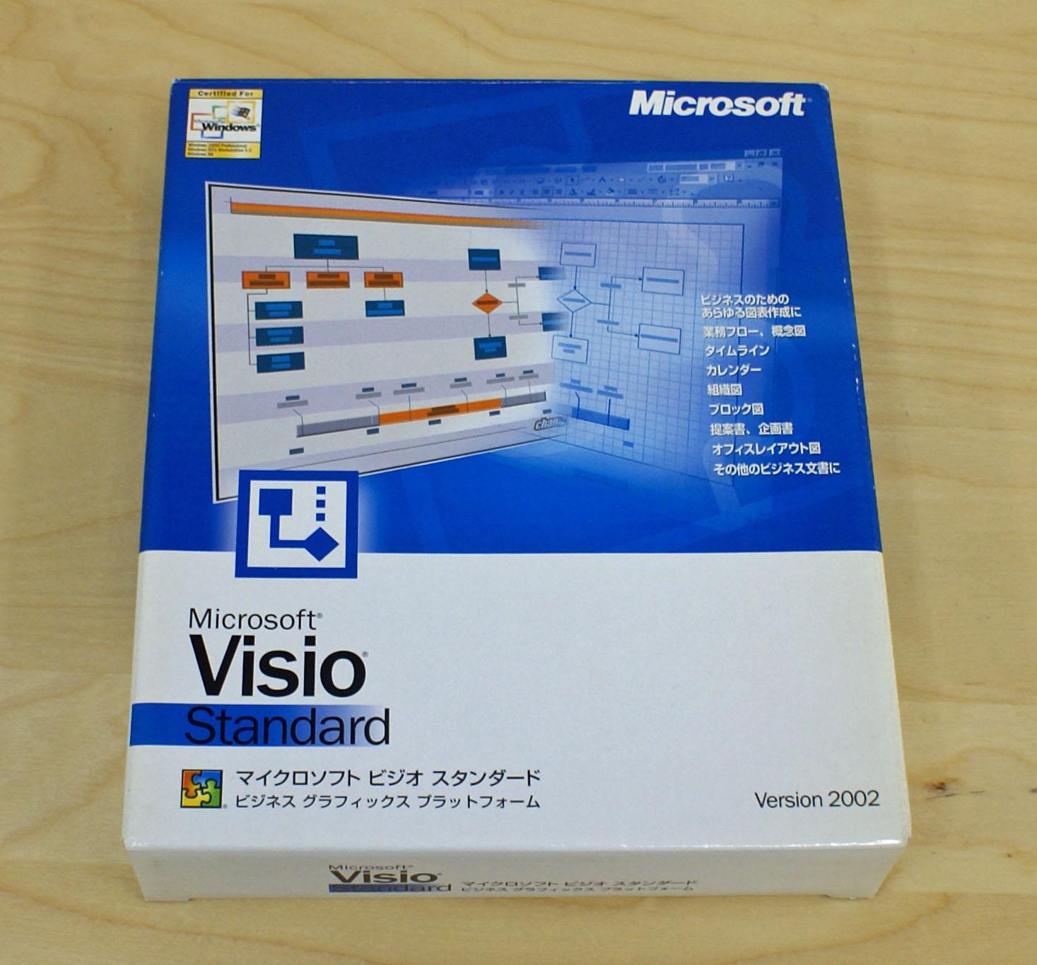 【中古】Microsoft Visio Standard Version 2002