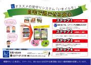 いまイルモ 無線版 月額アプリケーション使用料