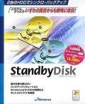 【新品】StandbyDisk 2000-XP Pro 3.0 キャンペーン版 [CD-ROM]