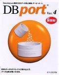 【中古品】DBport Ver.4 [CD-ROM]