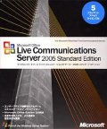 【中古】Microsoft Office Live Communications Server 2005 Standard Edition 日本語版 5クライアントアクセスライセンス付 Windows