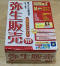 【新品】弥生販売 10 プロフェッショナル