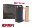 【レスプリ対応】インクリボン 76mm X 100m 25巻 セット 画像