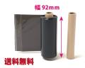 【レスプリ対応】インクリボン 92mm X 100m 25巻セット 画像