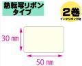 【レスプリ対応】縦30mm×横50mm 2巻セット(熱転写ラベル+インクリボン付き) 画像