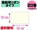 【レスプリ対応】縦30mm×横50mm 20巻セット(熱転写ラベル+インクリボン付き) 画像