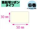 【レスプリ対応】縦30mm×横50mm 6巻セット(熱転写ラベル+インクリボン付き) 画像