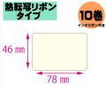 【レスプリ対応】縦46mm×横78mm 10巻セット(熱転写ラベル+インクリボン付き) 画像