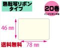 【レスプリ対応】縦46mm×横78mm 20巻セット(熱転写ラベル+インクリボン付き) 画像