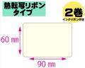 【レスプリ対応】縦60mm×横90mm 2巻セット(熱転写ラベル+インクリボン付き) 画像