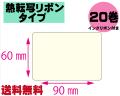 【レスプリ対応】縦60mm×横90mm 20巻セット(熱転写ラベル+インクリボン付き) 画像
