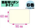 【レスプリ対応】縦60mm×横90mm 6巻セット(熱転写ラベル+インクリボン付き) 画像