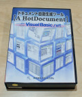 【中古品】A HotDocument for Microsoft Visual Basic .net