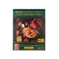 極美味(ごくうま)ビーフカレー(レギュラー) 230g