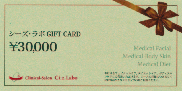 シーズ・ラボGIFT CARD 30000