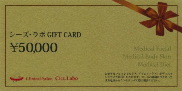 シーズ・ラボGIFT CARD 50000