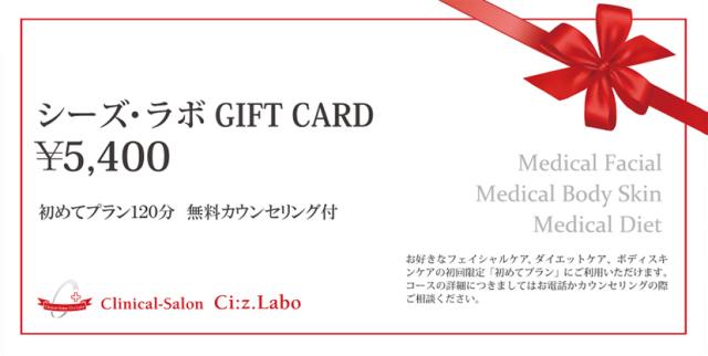 シーズ・ラボGIFT CARD 5400