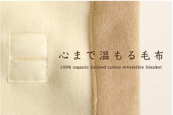 オーガニックコットン綿毛布