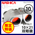 【送料無料】ナシカ(NASHICA) SPIRIT 10×21 双眼鏡 10x21CR-IR 10倍双眼鏡