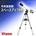 (送料無料) ビクセン(Vixen) 天体望遠鏡 スペースアイ 70M 32752-2