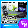 (送料無料) 加藤電機 HORNET(ホーネット) 360V トヨタ専用 スキャニングLEDセット KS500L 純正スマートキー連動 カーセキュリティ 12V車専用