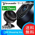(送料無料&お取寄せ) ボルネード サーキュレーター ブラック 送風機 空気循環器 扇風機 6〜12畳用 530J
