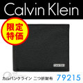カルバンクライン(Calvin Klein) 牛革 二つ折り財布 プレートロゴ 79215 財布