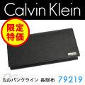 カルバンクライン(Calvin Klein) 牛革 長財布 プレートロゴ 79219