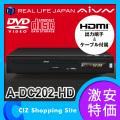 DVDプレイヤー DVDプレーヤー リアルライフジャパン CPRM対応 HDMI端子搭載 コンパクト DVDプレーヤー A-DC202-HD 再生専用 HDMIコード付属 (送料無料)