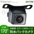 (送料無料) EONON バックカメラ 広角170度 高画質防水カラーCMD A0119N リアビジョンカメラ