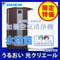 (送料無料) ダイキン(DAIKIN) 加湿空気清浄機 ACK70N うるおい光クリエール 空気洗浄機