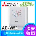 布団乾燥機 (送料無料) 三菱電機(MITSUBISHI) 布団乾燥機 ふとん乾燥機 ストロングアレルパンチ AD-W50