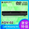 DVDプレーヤー DVDプレイヤー ASPLITY 再生専用DVDプレーヤー コンパクト 据え置き型 ADV-02