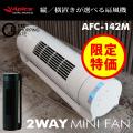 (送料無料)アピックス(APIX) 2WAYミニファン AFC-142M 扇風機 扇風器 タワー扇風機