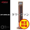 アピックス(APIX) タワーファン AFT-809R-AM 扇風機 扇風器 タワー扇風機 アンバーブラウン