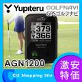 送料無料 ゴルフナビ ユピテル アトラス GPSゴルフナビ AGN1200 ブラック