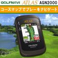 ユピテル アトラス (YUPITERU ATLAS) ゴルフナビ GOLFNAVI GPS 距離計 AGN2000
