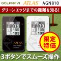 (送料無料) ユピテル アトラス (YUPITERU ATLAS) ゴルフナビ GOLFNAVI GPS 距離計 AGN810