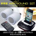 (送料無料) LEDライティングスピーカーシステム AIR SOUND SET ワイヤレス サウンドシステム