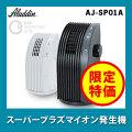 ▼(送料無料) アラジン(Aladdin) スーパープラズマイオン発生機 AJ-SP01A 空気清浄機