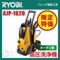 (送料無料) リョービ(RYOBI) 高圧洗浄機 AJP-1620 静音モード搭載