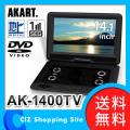 送料無料 アカート AKART 14.1インチ フルセグ ポータブルDVDプレーヤー 14.1インチ フルセグ搭載 液晶テレビ テレビ TV AK-1400TV