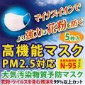 高性能マスク N95規格 PM2.5対応 マスク (5枚入り) 花粉症対策グッズ