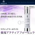 アンプルール(AMPLEUR) ラグジュアリーホワイト 薬用アクティブフォーミュラ 40ml 薬用美白美容液
