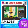 カーナビゲーション カーナビ ポータブルナビゲーション AID 7インチ ワンセグ搭載 AP-L7ST ナビ (地図更新無料)