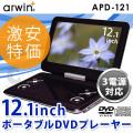 【送料無料】DVDプレイヤー DVDプレーヤー ポータブルDVDプレーヤー 12.1インチ CPRM対応 APD-121 (バッテリー内蔵) arwin