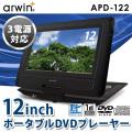 DVDプレイヤー DVDプレーヤー ポータブルDVDプレーヤー 12インチ フルセグ搭載 APD-122 (バッテリー内蔵)