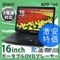 【送料無料】アーウィンジャパン ポータブルDVDプレーヤー 16型 LED フルセグ搭載 APD-160 (バッテリー内蔵)