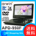 送料無料 アーウィン arwin 9インチ フルセグチューナー搭載 ポータブルDVDプレーヤー DVDプレーヤー フルセグ搭載 液晶テレビ TV APD-950F